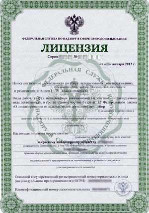 Лицензирование деятельности по обращению с отходами.